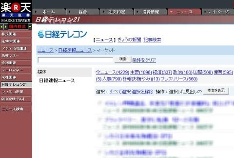 nikkei_telecon日経テレコン