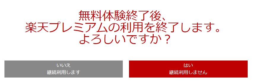 rakuten_premium_taikai2